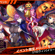 DMM GAMES、『凍京NECRO<トウキョウ・ネクロ>』で新イベント「ハロウィンパーティ・trick or terror!?」を開催!