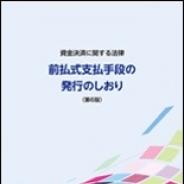 日本資金決済業協会、「資金決済に関する法律 前払式支払手段の発行のしおり(第6版)」の販売開始