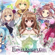 DMM GAMES、『FLOWER KNIGHT GIRL』で新イベント「 花嫁の原石を探して 」開催