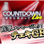 enish、『欅のキセキ/日向のアユミ』で新イベント「COUNTDOWN LIVE」を開催中…特典はメンバー直筆メッセージ入りチェキ!