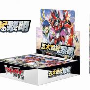 ブシロード、『カードファイト!! ヴァンガード overDress』のブースターパック第1弾「五大世紀の黎明」を発売!