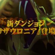 GMOゲームポット、『Wizardry Schema』で新ダンジョン「サザウロニア」追加を含むアップデートを実施。冒険に役立つシリアルコードも公開中