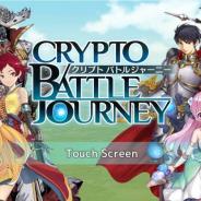 レッド・エンタテインメント、ブロックチェーンゲーム『クリプトバトルジャーニー』を配信開始! NFT生成機能も近日実装
