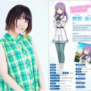 アカツキ、『八月のシンデレラナイン』で本渡楓さん演じる「樫野亜沙」がガチャに初登場!