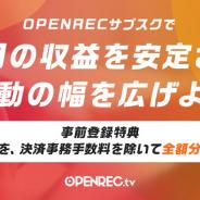 CyberZ、定額制サービス「OPENRECサブスク」をリリース決定 事前登録キャンペーンを開始
