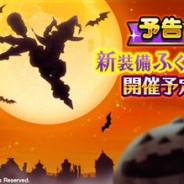 スクエニ、『ドラゴンクエストウォーク』でイベント更新と新たな装備ふくびきの登場を予告!