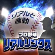 グラッドキューブ、『プロ野球リアルリンクス』iOS版のリリース中止 サービス提供中のAndoroid版も「慎重に協議の上、連絡」