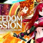 SNK、『METAL SLUG ATTACK』でイベント「FREEDOM MISSION」を開催! 報酬はSRユニット「ジェットスクリーマー」