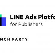LINE、「LINE Ads Platform for Publishers Launch Party」を7月30日に開催…8月より始まるアドネットワーク事業の情報を紹介