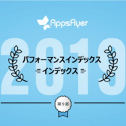 AppsFlyer Japan、2019年上半期の「パフォーマンスインデックス』を公開! Googleがアプリマーケティング最大のメジャープレイヤーに!
