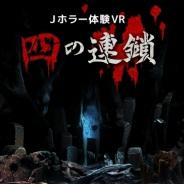 テクノブラッド、本格ジャパニーズホラー体験VR『四の連鎖』の配信を開始