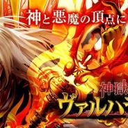 マイネットゲームス、『神獄のヴァルハラゲート』がゲームプラットフォーム「dゲーム」でサービス開始!