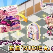 バンナム、『デレステ』で楽曲「NUDIE★」をサウンドブースに追加 イベントコミュ「夢をのぞいたら」を解放 新しい営業コミュも追加に