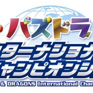 ガンホー、『パズドラ』の国際大会「パズドラ インターナショナル チャンピオンシップ」開催! 3DS『SUPER MARIO BROS. EDITION』を使用