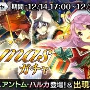 サイバーエージェント、『エンドライド-X fragments-』で12月14日よりクリスマスイベント「奇跡の起こる夜に」&「Xmasガチャ」を開催
