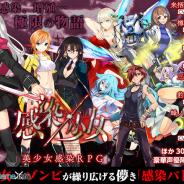 エイジ、スマートフォン向けゲームアプリ『感染×少女』の開発においてKADOKAWAと業務提携