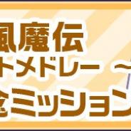 KONAMI、『ときめきアイドル』で楽曲「月風魔伝 ~ ビーストメドレー ~」をライブ楽曲に追加 追加記念ミッションも