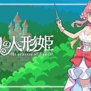 Cygames、『ワールドフリッパー』でストーリーイベント「偽りの人形姫」を31日から開催予定!