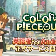 アクセルマーク、『COLOR PIECEOUT(カラーピーソウト)』の英語版 for Androidの提供を米国、豪州など105ヵ国で開始