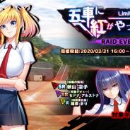 インフィニブレイン、『対魔忍RPG』で期間限定イベント「五車に紅がやって来た」を3月31日より開催