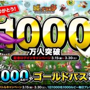 アソビズム、『城とドラゴン』で最大3000ルビーが手に入る「1000万人突破記念ログインキャンペーン」を開催!