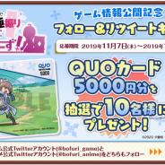 ディ・テクノ、『防振りうぉーず!』にてフォロー&リツイートキャンペーン第3弾を開始 5,000円分のギフトカードが当たる