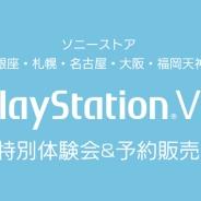 【PSVR】ソニーストア、10月7日以降の体験会の予約を開始 発売前の最新PSVRでプレイ