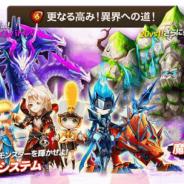 COM2US JAPAN、『サマナーズウォー』の大型アップデート「異界への道」を実施 「リアルタイムレイドバトル」や「ワールドボス」などを追加!