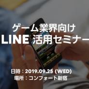 LINE、ゲーム業界マーケター向けセミナー「ゲーム業界向け LINE活用セミナー」を9月25日に開催…サムザップとデジタルガレージが登壇