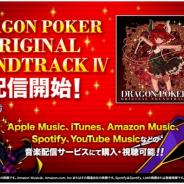 アソビズム、「ドラゴンポーカー オリジナルサウンドトラック 4」を音楽配信サービス各社より配信開始!