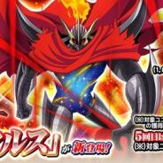 バンナム、『聖闘士星矢 ゾディアック ブレイブ』で『火星の神 マルス』登場