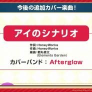 ブシロードとCraft Egg、『ガルパ』で新カバー楽曲「アイのシナリオ」を追加決定! Afterglowがカバーを担当!