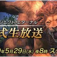 アソビモ、今秋リリース予定の新作『プロジェクト エターナル』初の公式生放送を29日20時より実施! 守田プロデューサー登場