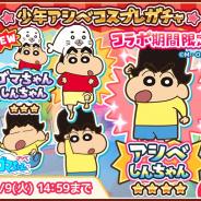 ブシロード、『クレヨンしんちゃん カスカベランナーZ』でアニメ「少年アシベ GO!GO!ゴマちゃん」コラボを開始!