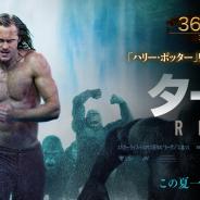 360Channel、映画紹介チャンネルで新番組追加 『ターザン:REBORN』の360度VR映像を配信…映画を観たくなる体験をVRで