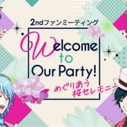 ボルテージ、4月7日に開催した『アニドルカラーズ』のファンミーティング第2弾「Welcome to Our Party! めぐりあう桜セレモニー」の公式レポートを公開