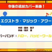 【速報】ブシロードとCraft Egg、『ガルパ』で「エクストラ・マジック・アワー」をカバー楽曲として追加決定!