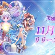 4399 NET、アニメチック美少女MMORPG『天姫契約』を11月10日に正式リリース決定! 事前登録も40万人突破!