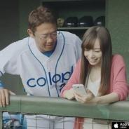 コロプラ、古田敦也氏を起用した『プロ野球PRIDE』のテレビCMの放映開始 ゲーム内でキャンペーンも実施