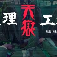 """「VR""""DEAD""""THEATER」第一弾、西村喜廣監督の「天獄処理工場」を先行視聴 猟奇の中にユーモアが見え隠れするVRムービー"""