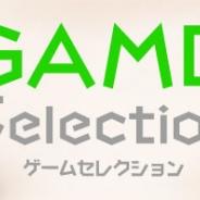 CA Beat、ソーシャルゲームに特化したスマートフォン広告「GameSelection」のティザーサイトを公開…10月末配信開始