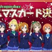 ブシロード、『ラブライブ!』100万人突破記念CP第5弾「クリスマスカード決定戦」を開始 1位はURとしてログインボーナスに!