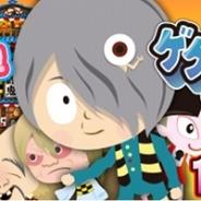 フジテレビ、PC『ゲゲゲの鬼太郎 妖怪横丁』が開始1カ月10万人突破 記念キャンペーンを開催