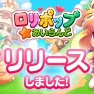 WeMade Online、島育成ほのぼの交流ゲーム『ロリポップ☆あいらんど』をリリース