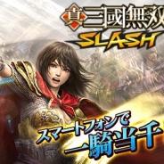 コーエーテクモゲームス、『真・三國無双 SLASH』が『モンスターハンター マッシヴハンティング』とコラボ企画を実施
