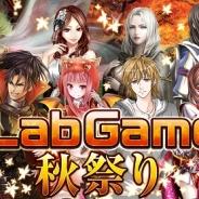KLab、13アプリを横断するキャンペーン「KLabGames秋祭り」を10月21日より実施 限定レアアイテムが多数プレゼント