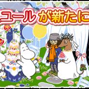 ポッピンゲームズ、『ムーミン ~ようこそ!ムーミン谷へ~』に新キャラクター「ソースユール」が登場 記念キャンペーンも開催中!