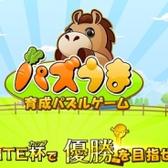 フジテレビとEagle、iOS向け競馬育成パズルゲーム『パズうま』をリリース