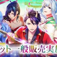 ボルテージ、『あやかし恋廻り』初となるファンミ-ティングのチケット一般販売をスタート!