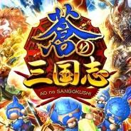コロプラ、新感覚RTS『軍勢RPG 蒼の三国志』のiOSアプリ版をリリース…スワイプ操作による爽快バトルが楽しめる
